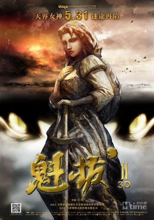 国产动漫电影《魁拔Ⅱ》定档5月31日 海报发布