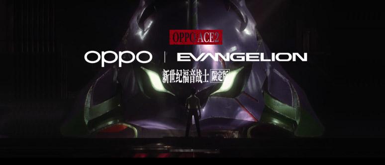 连卡针都不放过的深度定制,OPPO Ace2 新世纪福音战士限定版正式发布