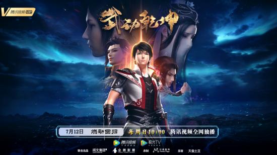 《武动乾坤》动画第二季燃动回归定档712  女神绫清竹正式加入