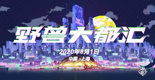 """突破次元之旅,2020""""野兽大都汇""""携手「云兽展」共赴今夏之约!"""