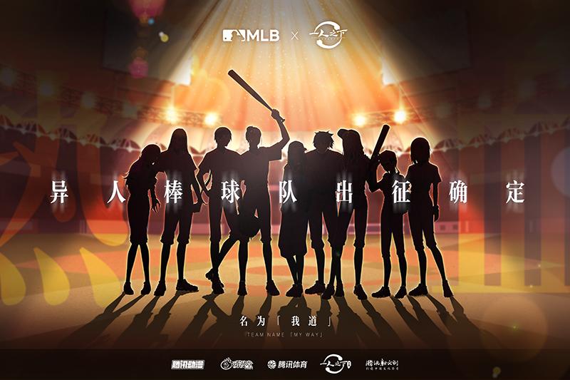 人气国漫《一人之下》携手MLB,国漫首次跨界国际顶级体育赛事