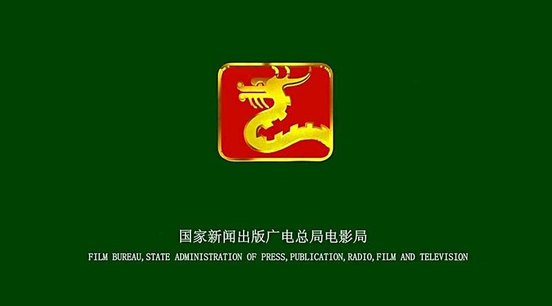 """广电总局办公厅关于组织开展""""理想照耀中国—— 第四届社会主义核心价值观动画短片扶持创作活动""""的通知"""