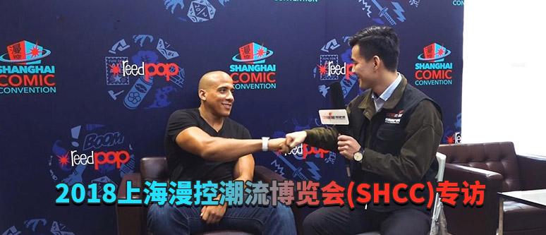 2018上海漫控潮流博览会(SHCC)众多名家参展,带您了解名家见解!