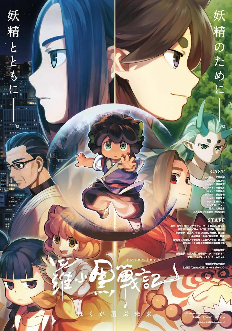 《罗小黑战记》日语版正式预告 配音阵容超豪华