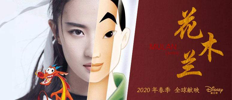 从《花木兰》动画版到真人版的改编对中国电影产业有什么启示