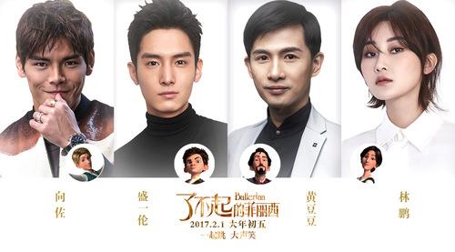 《了不起的菲丽西》全明星豪华阵容大公开 中文版配音演员获期待