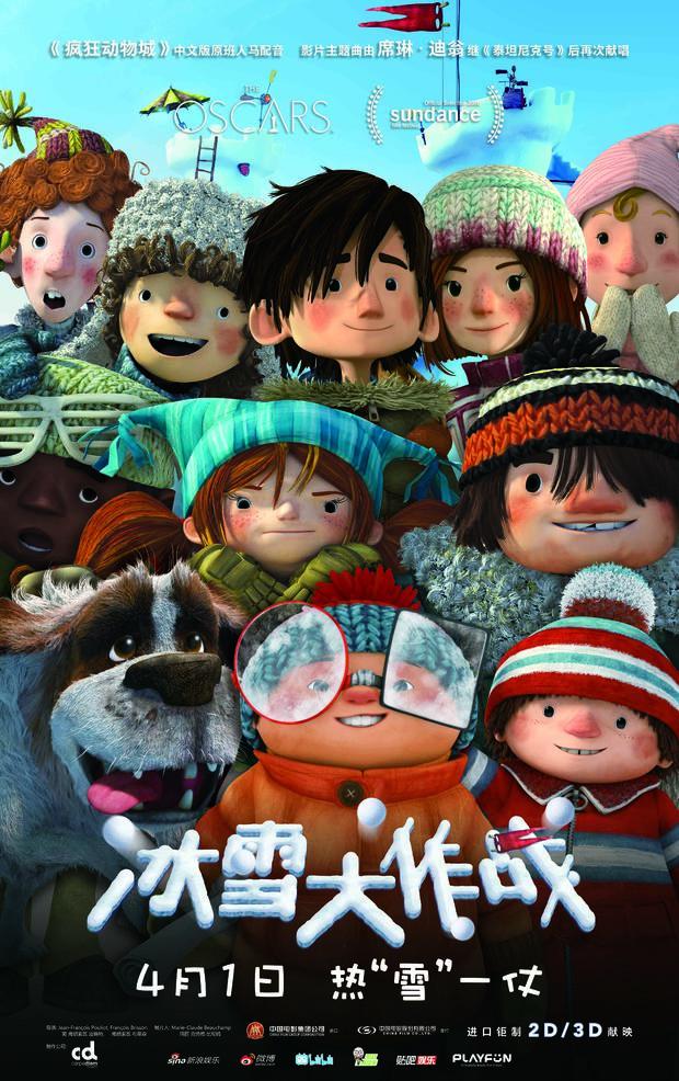 3D动画电影《冰雪大作战》定档4月1日愚人节